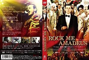 ROCK ME AMADEUS~ファルコ 運命に翻弄されたスーパースター [DVD]