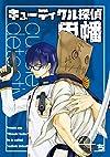 キューティクル探偵因幡 14巻 (デジタル版Gファンタジーコミックス)