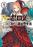 Re:ゼロから始める異世界生活 4 (MF文庫J)