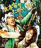 大木家のたのしい旅行 新婚地獄篇 【Blu-ray】