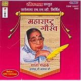 Maharashtra Gaurav - Shanta Shelke Asen. . Nasen Mee