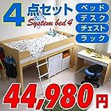 システムベッド ロフトベッド 4点セット ベッド デスク チェスト ラック ナチュラル 学習机 子供 階段 おしゃれ 収納 木製 LY020