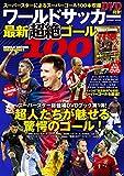 ワールドサッカー最新超絶ゴール100(COSMIC MOOK)
