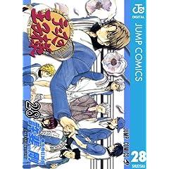 テニスの王子様 28 (ジャンプコミックスDIGITAL)