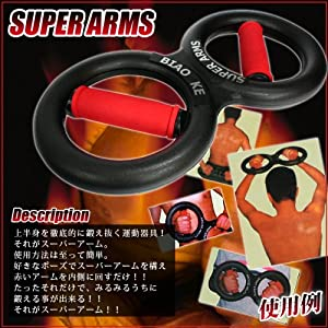 【筋トレ器具】一流アスリートも愛用!逞しい上半身を目指すなら!『スーパーアーム』