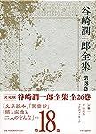 谷崎潤一郎全集 - 第十八巻