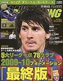 WORLD SOCCER KING (ワールドサッカーキング) 2009年 9/3号 [雑誌]
