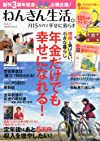 ねんきん生活。月15万円で幸せに暮らす 2014年 05月号 [雑誌]