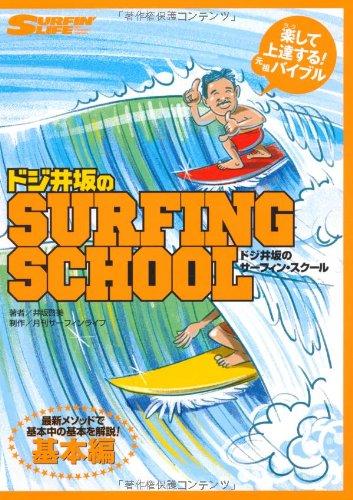 ドジ井坂のサーフィン・スクール―最新メソッドによるベーシックテクニック解説書 基本編