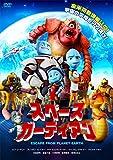 スペースガーディアン [DVD]