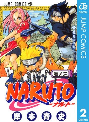 NARUTO―ナルト― モノクロ版 2 (ジャンプコミックスDIGITAL)