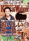 関西Walker (ウォーカー) 2014年 2/25号 [雑誌]