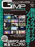 GIMPですぐデキる!フォトレタッチスーパーテクニック2008(100%ムックシリーズ) (100%ムックシリーズ)