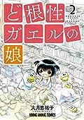 ど根性ガエルの娘 2 (ヤングアニマルコミックス)