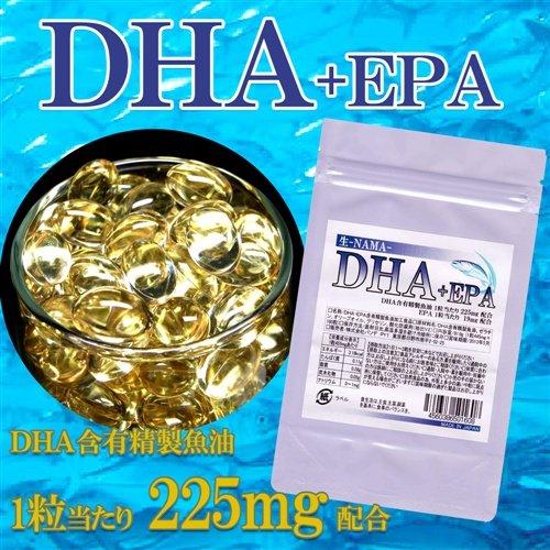 生ーNAMAーDHA+EPA