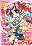 COMIC RIN ( コミック・リン ) 2010年 02月号 [雑誌]