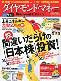 Diamond money ! (ダイヤモンドマネー) 2009年 09月号 [雑誌]