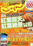 関東・東北じゃらん 2013年 11月号 [雑誌]