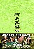 神馬英傑伝DVD-BOX
