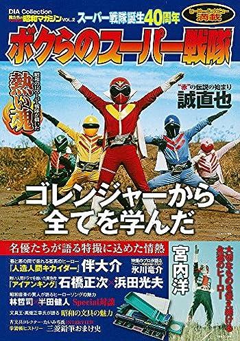 ボクらのスーパー戦隊 (DIA Collection)