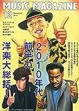 MUSIC MAGAZINE (ミュージックマガジン) 2014年 12月号