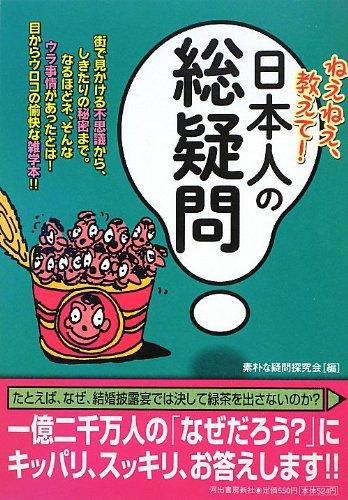 ねえねえ、教えて! 日本人の総疑問 (ペイパーバックス)