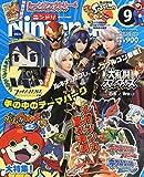 Nintendo DREAM (ニンテンドードリーム) 2014年 09月号