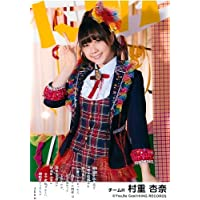 AKB48 公式生写真 鈴懸なんちゃら 劇場盤 ウインクは3回 Ver. 【村重杏奈】