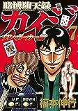 賭博堕天録カイジ ワン・ポーカー編(7) (ヤンマガKCスペシャル)