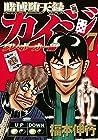 賭博堕天録カイジ ワン・ポーカー編 第7巻 2015年06月05日発売