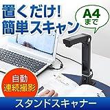 サンワダイレクト スタンドスキャナー USB書画カメラ 200万画素 LEDライト付 400-CMS012