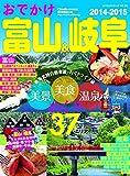 おでかけ富山&岐阜 2014-2015 (流行発信MOOK)
