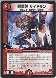 デュエルマスターズ 超音速 サイドラン(レア)/第3章 禁断のドキンダムX(DMR19)/ シングルカード