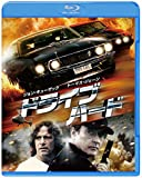 ドライブ・ハード[Blu-ray/ブルーレイ]