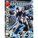 電撃HOBBY MAGAZINE (ホビーマガジン) 2014年 04月号 [雑誌]