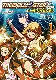 アイドルマスター relations: 1 (REXコミックス)