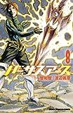 バーサスアース 8 (少年チャンピオン・コミックス)