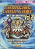 ビックリマン2000チャージングカードゲーム スターターパック Vol.2(初回限定公式シール付き)