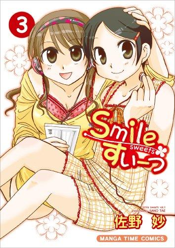 Smileすいーつ 3 (まんがタイムコミックス)