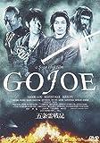 五条霊戦記//GOJOE[DVD]