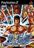 Hokuto No Ken / Fist of the North Star [Japan Import]