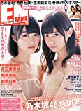 ENTAME (エンタメ) 2014年 12月号 [雑誌]