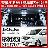 【フルLED化】 ZRR70系 ノア(ドームランプ車) [H19.6~] RIDE爆連 LED ルームランプ 256発9ピース