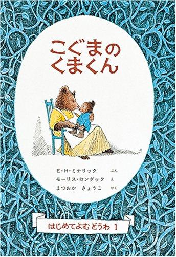 こぐまのくまくん (世界傑作童話シリーズ―はじめてよむどうわ 1)