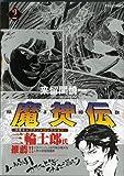 魔神伝 2 (2) (リュウコミックス)