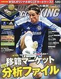 WORLD SOCCER KING (ワールドサッカーキング) 2011年 8/4号 [雑誌]