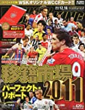WORLD SOCCER KING (ワールドサッカーキング) 2010年 12/16号 [雑誌]