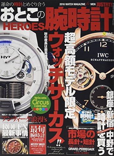 おとこの腕時計 HEROES 2016年12月号 大きい表紙画像