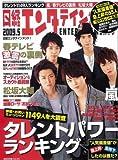 日経エンタテインメント ! 2009年 05月号 [雑誌]