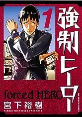 強制ヒーロー 1